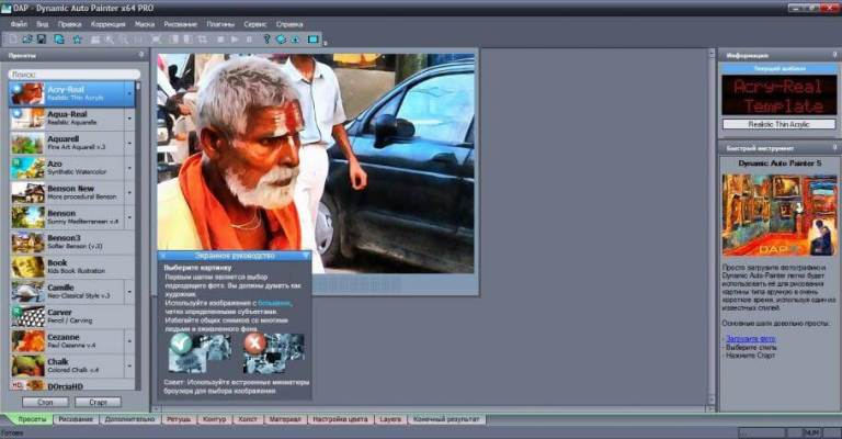 Dynamic Auto Painter Free Download Crack